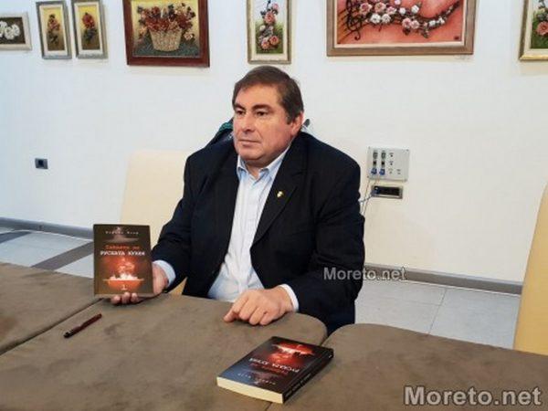 Във Варна представиха книга, която обединява шпионажа и руската кухня