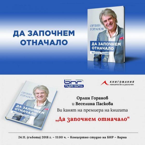 Орлин Горанов представя автобиографичната си книга във Варна