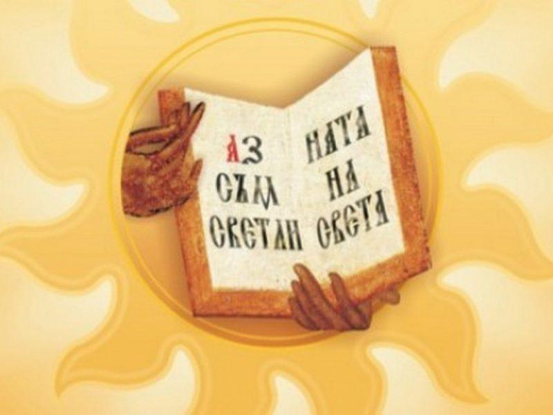 Обучават начални учители във Варна за Деня на християнското семейство