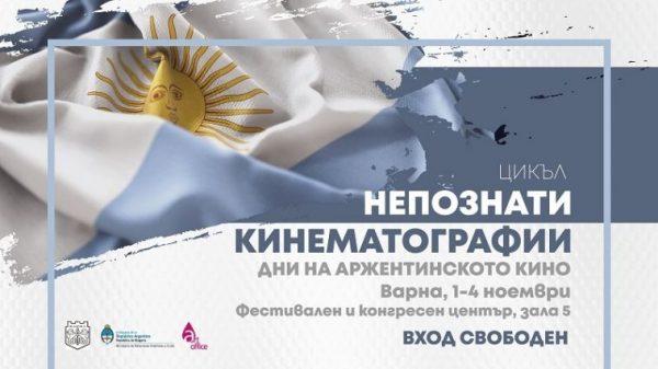 Дни на аржентинското кино за първи път във Варна (ПРОГРАМА)