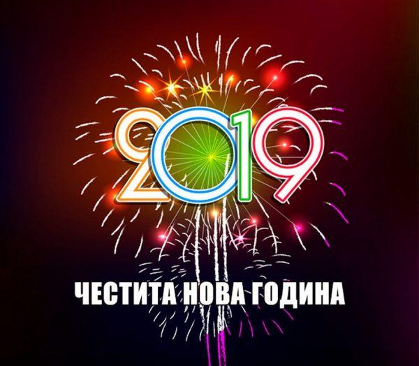 ЧЕСТИТА НОВА 2019-А ГОДИНА, ВАРНЕНЦИ!