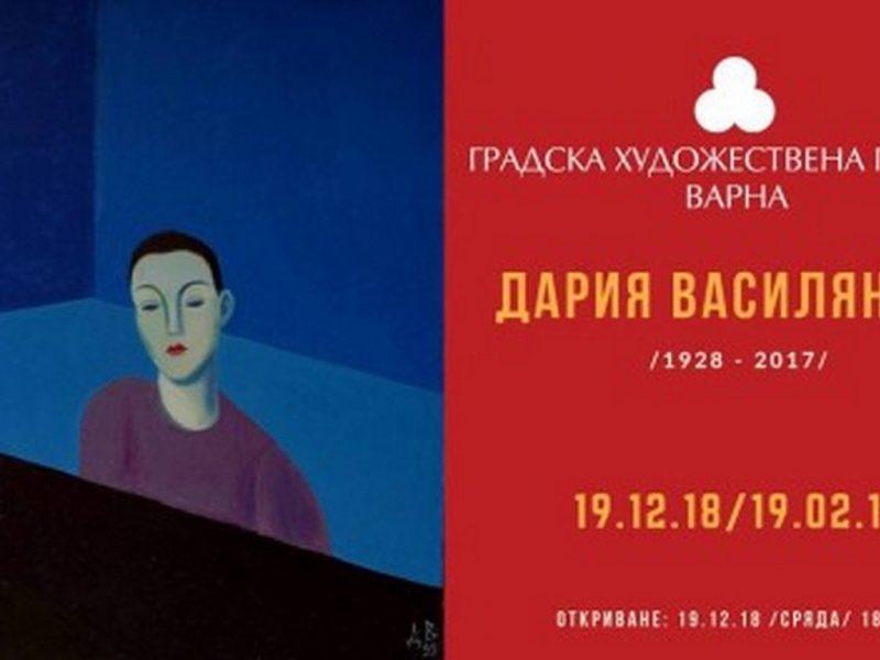 Представителна изложба на Дария Василянска