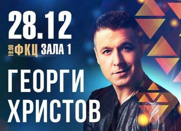 Георги Христов с концерт във Варна