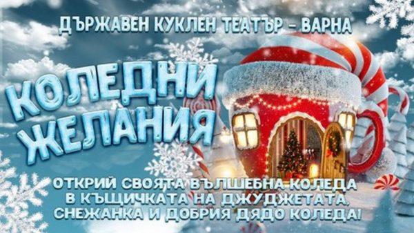 Кукленият театър във Варна посреща най-малките зрители с коледни представления