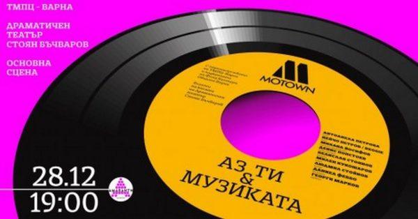 Предновогодишен концерт със соул хитове ни очаква във Варна