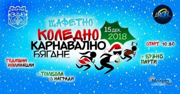 Коледно карнавално бягане ще се проведе във Варна