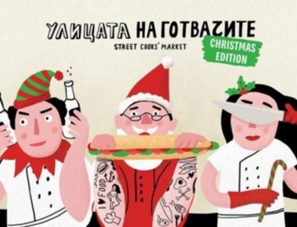"""Коледни песни и вкусна храна от петък до неделя на """"Улицата на готвачите"""""""