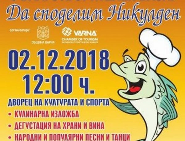 Кулинарен фестивал във Варна помага на възрастни хора в нужда