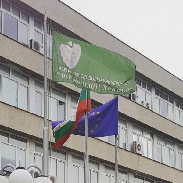 Промени в ръководството на Варненския свободен университет