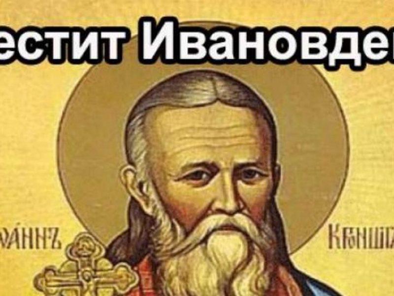 Ивановден е – традиции и обичаи