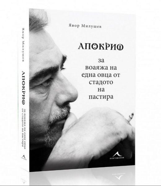 Явор Милушев разказва за живота си в книга