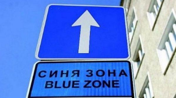 Варненци искали Синята зона да работи и през уикенда