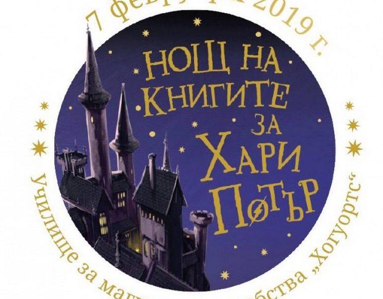 Нощ на Хари Потър във варненско читалище
