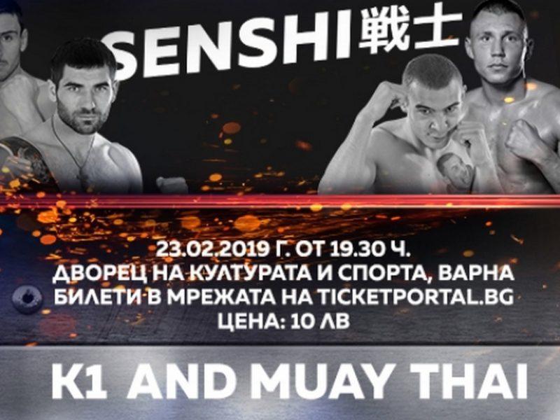 Варна домакин на професионална бойна гала вечер Senshi