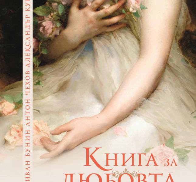 """""""Книга за любовта"""" – разкази и новели"""
