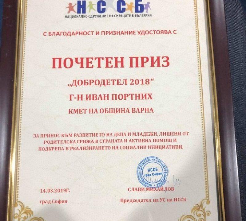 Варна получи награда от Националното сдружение на сираците в България