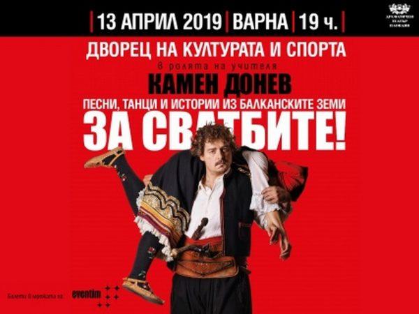 """На 13-и април: Камен Донев с """"Песни, танци и истории из балканските земи за сватбите"""" в Двореца"""