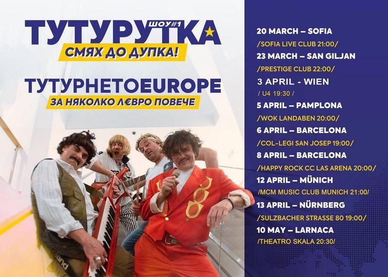 """""""Тутурутка"""" тръгват на турне из Европа"""