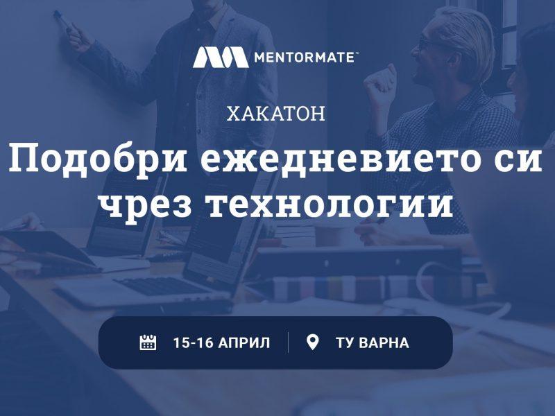 """Хакатон """"Подобри ежедневието си чрез технологии"""" ще се проведе в ТУ – Варна"""