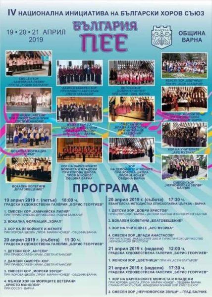 """13 хорови състави от Варна се включват в инициативата """"България пее"""""""