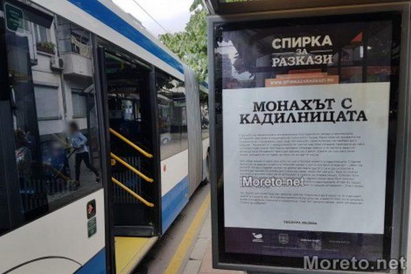 Спирки за разкази ще има отново във Варна