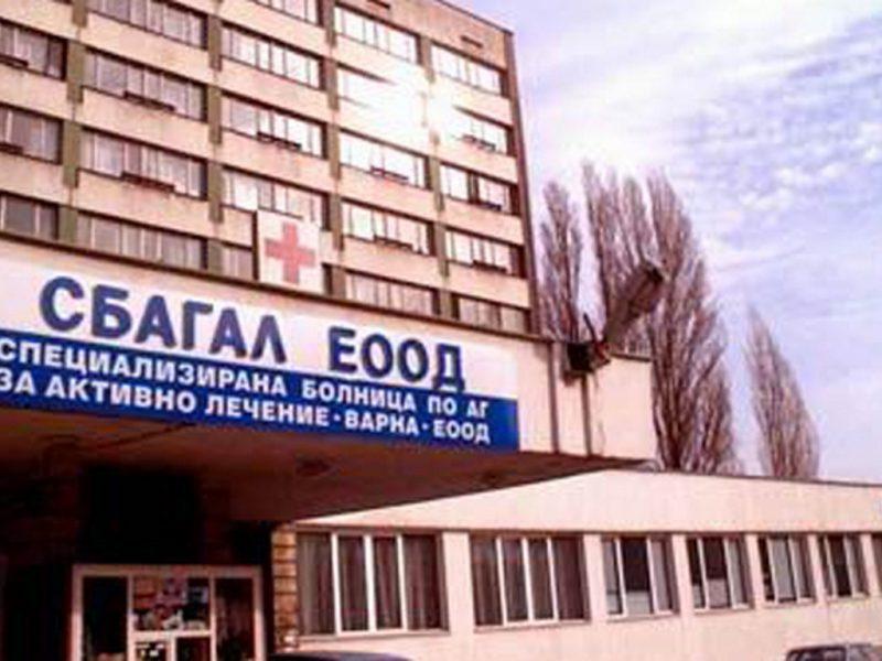 Безплатните прегледи за жени в АГ болницата във Варна започнаха