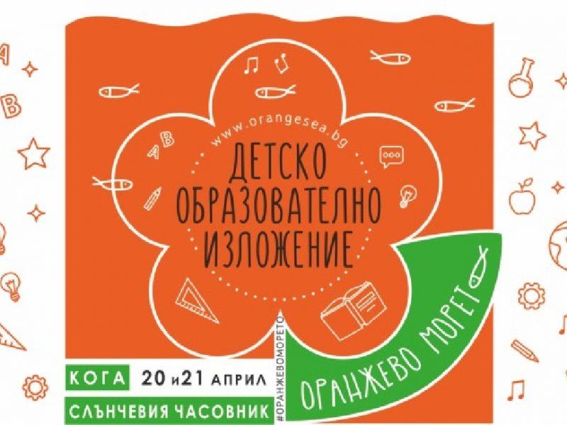 """Пролетен празник """"Оранжево морето"""": Безплатни работилници за Цветница"""