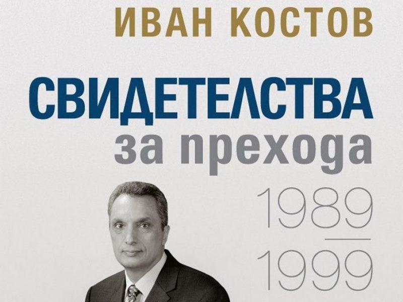 Иван Костов представя книгата си и във Варна