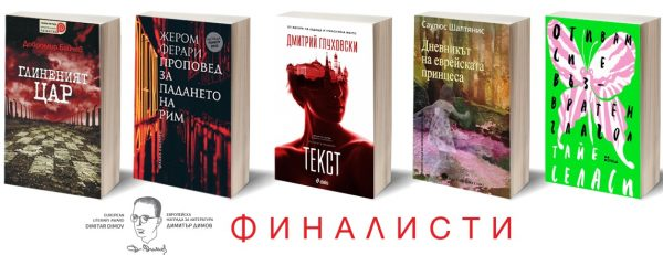 """Четирима финалисти идват за връчването на наградата """"Димитър Димов"""""""