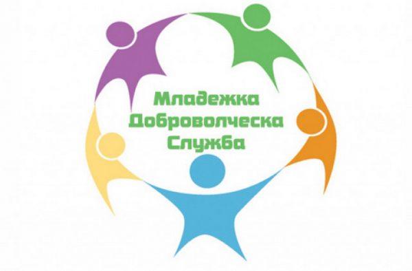 "Стартира ""Младежка доброволческа служба"" 2019"