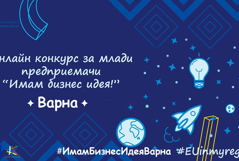 """Варненски ученици спечелиха онлайн конкурса """"Имам бизнес идея!"""""""
