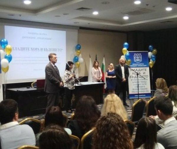 """Във Варна наградиха участници от кампанията """"Младите хора и бъдещето"""""""