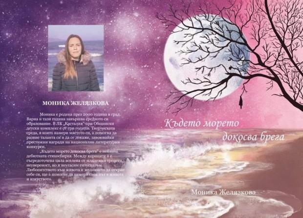 Млада поетеса от ОДК Варна издаде първа самостоятелна стихосбирка
