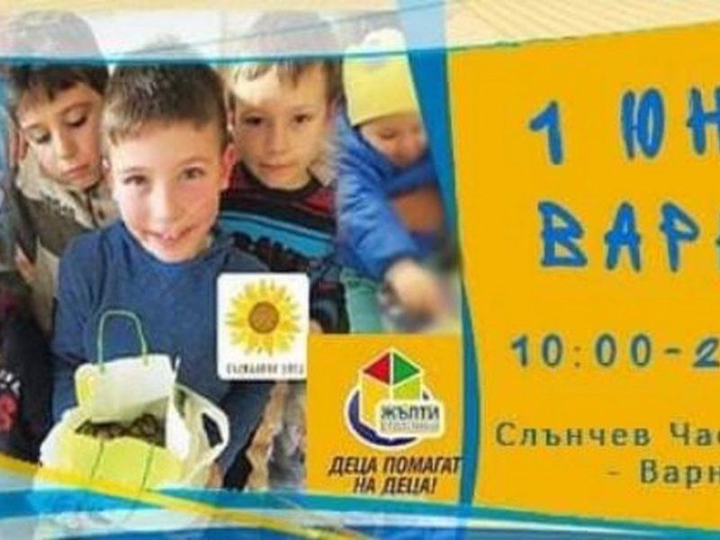 """Акция """"Жълти стотинки"""" ще се проведе във Варна на 1 юни"""