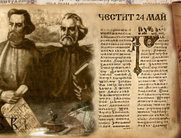Бъдете преблагословени,о вий, Методий и Кирил, отци на българското знанье,творци на наший говор мил!