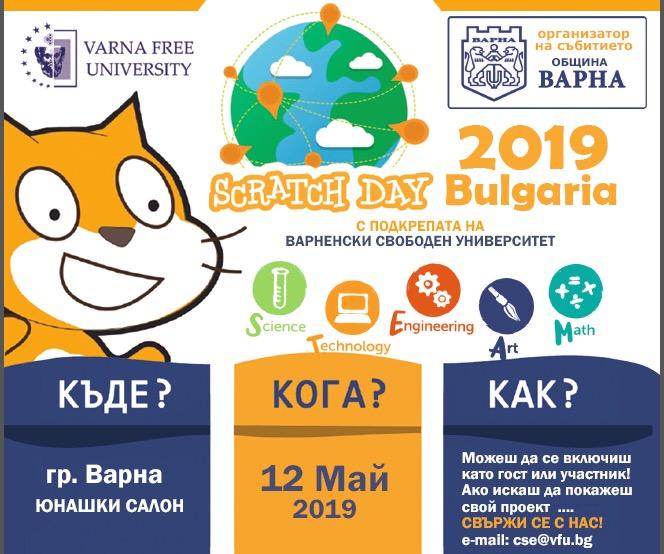 Млади програмисти, учители и родители се състезават във Варна в Международния ден на Scratch