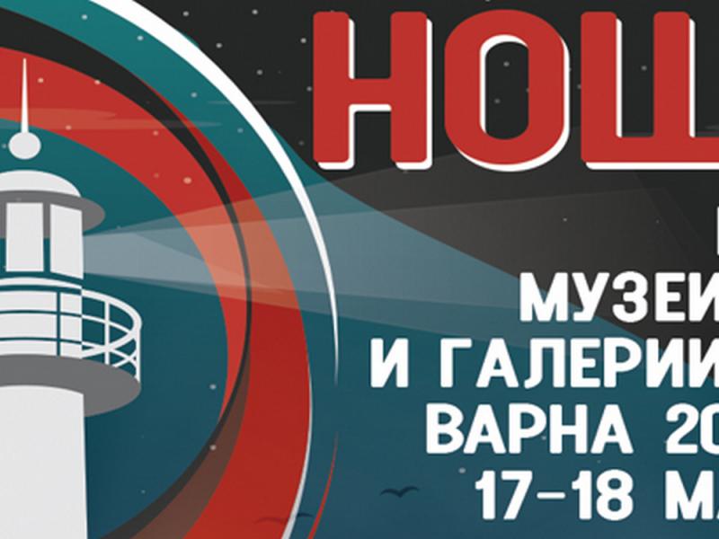 Над 50 събития за 2 дни на фестивала Нощ на Музеите и Галериите – Варна 2019
