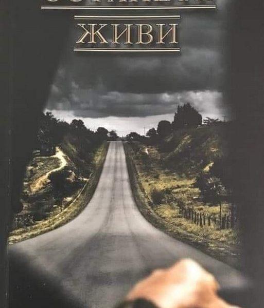 Във Варна представят книга, посветена на спирането на войната по пътищата