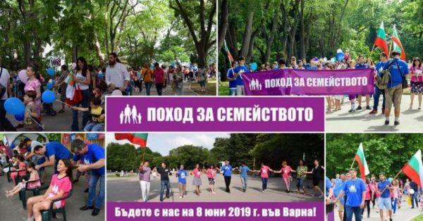 """""""Национален Поход на семейството"""" днес срещу """"София Прайд"""""""