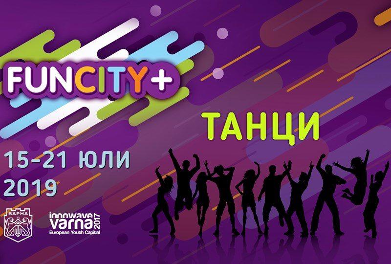 Mладежкият фестивал на Варна набира участници