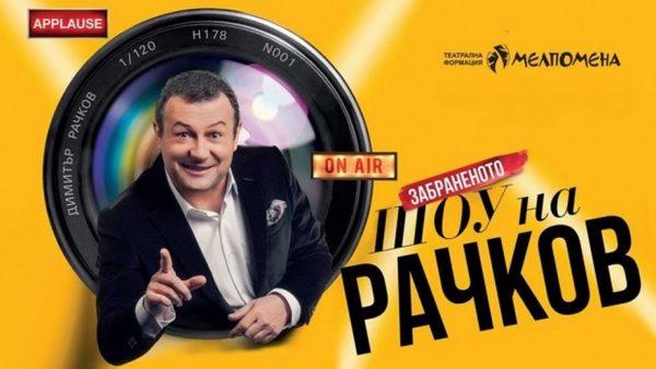 Рачков и неговото забранено шоу гостуват отново във Варна