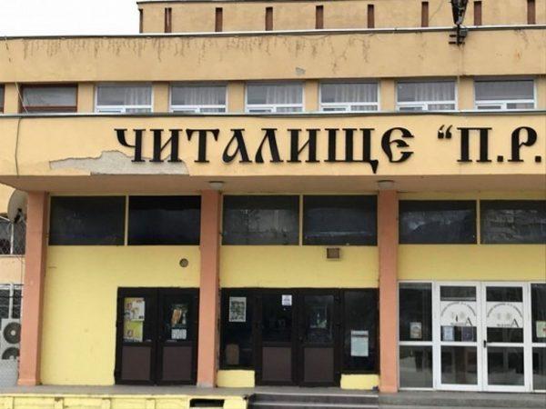 Читалищата във Варна разширяват дейността си