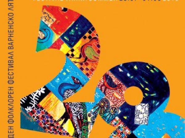 """10 ансамбъла се включват в Международния фолклорен фестивал """"Варненско лято"""""""