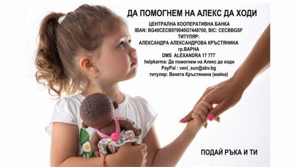 Благотворителна еко-инициатива организират във Варна