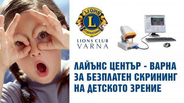Безплатен очен преглед за деца и възрастни във Варна