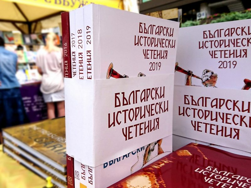 """""""Български исторически четения"""" и във Варна"""