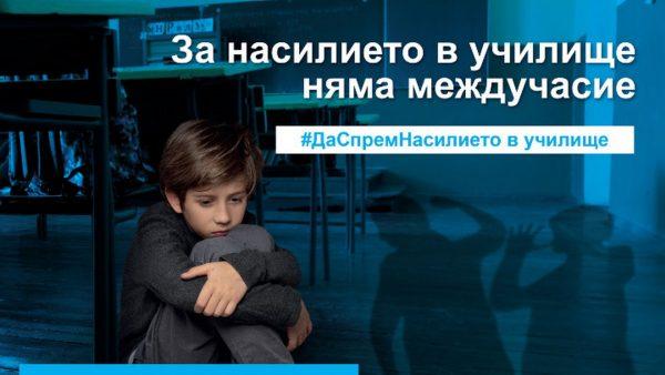 Без насилие в българското училище