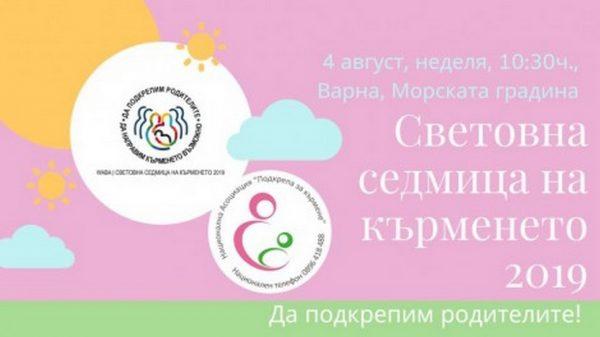 Лятна среща с родители днес във Варна, част от Световната седмица на кърменето