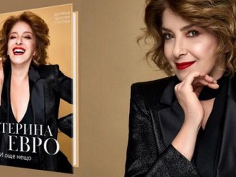 Катерина Евро гостува във Варна с филм и с новата си книга (видео)