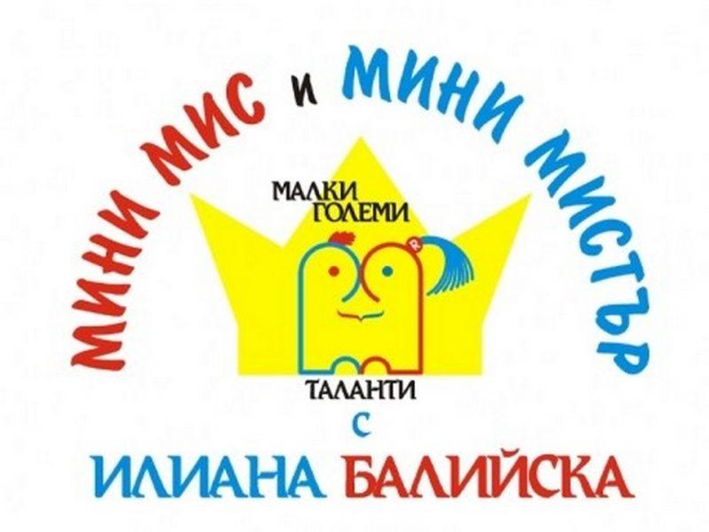 """Десети конкурс """"Мини Мис и Мини Мистър"""" през август във Варна"""